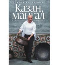 Книга Сталика. Казан, мангал и другие мужские удовольствия